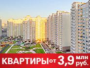 Город-парк «Первый Московский» Квартиры в Новой Москве от 3,9 млн руб.!